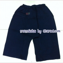 กางเกงม่อฮ่อม พื้นเมือง - เด็ก