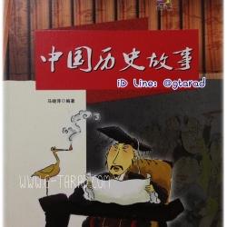 หนังสือประวัติศาสตร์จีน (ฉบับการ์ตูน)