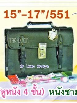 กระเป๋านักเรียน HighSchool หนังชาร์มัวร์ กุญแจกลาง หูหนัง 4 ชั้น