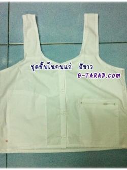 ชุดชั้นในคนแก่ เสื้อบ่าหลวง สีขาว งานแม่บ้าน