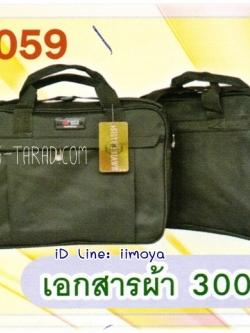 กระเป๋าเอกสารผ้า 300D