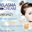 ครีมลดฝ้า Anti Melasma Cream : สำหรับทำแบรนด์และแบ่งบรรจุ