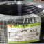 Cable & Connector (สายไฟ) แบบ VCT 3C x 1.5mm2. thumbnail 1