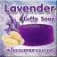ราคาส่ง สบู่ใยบวบสูตรลาเวนเดอร์ Lavender Luffa Soap ขนาด 90 กรัม