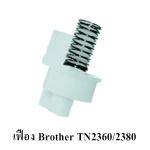 ชุดเฟืองพร้อมสปริง BROTHER TN-2380,2360