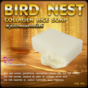 สบู่รังนกคอลลาเจนไรซ์ BIRD NEST COLLAGEN RICE SOAP ขนาด 100 กรัม ขายส่ง