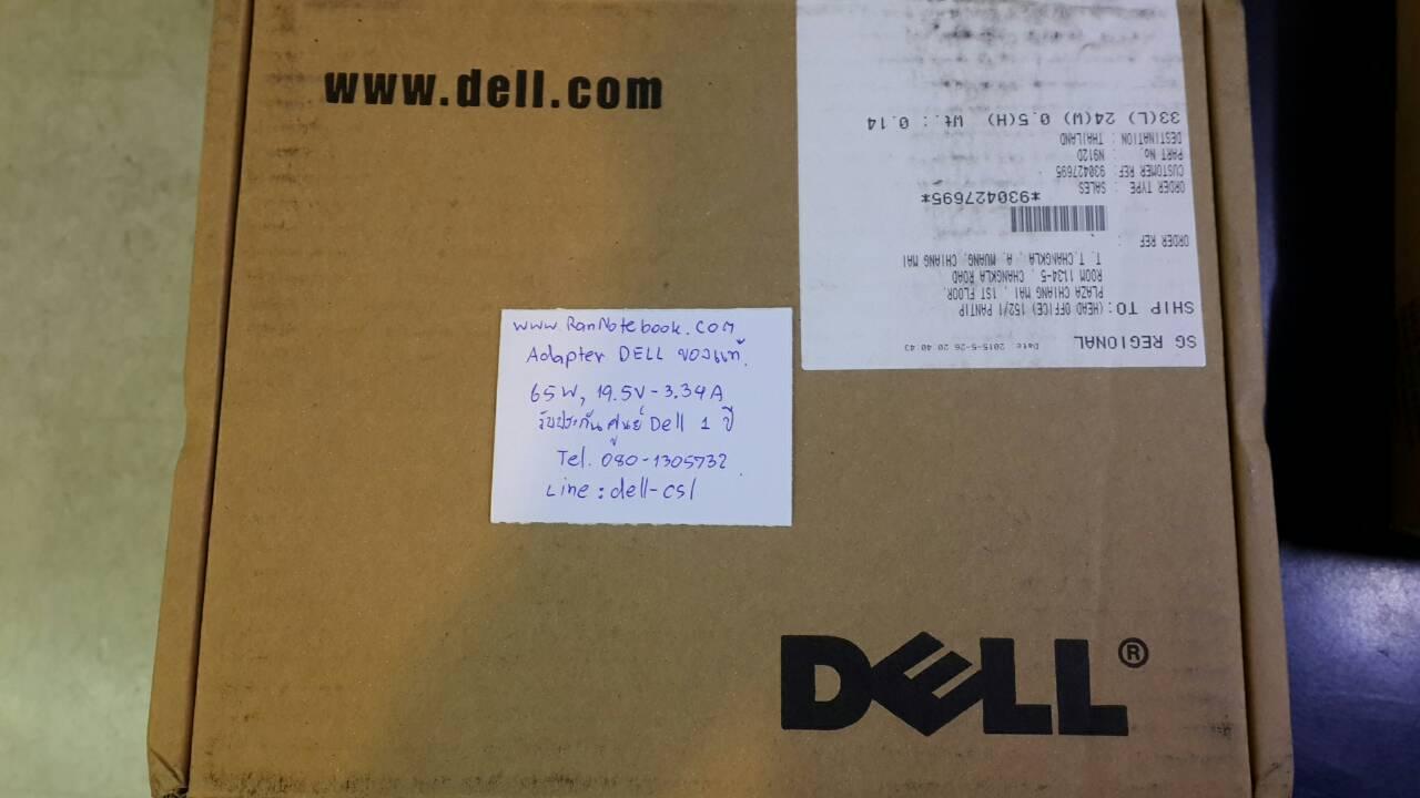 Adapter DELL Latitude E5450 6TFFF สายชาร์จแท้ ประกัน ศูนย์ Dell Thailand